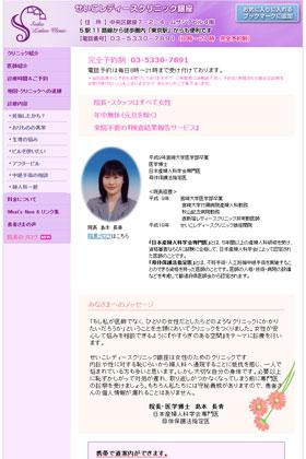 沖縄県の女性医師のいる産科/婦人科がある病院 26 …